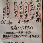 YOKUBAL SAKABA - メニュー