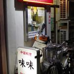 中国料理味味 - 店舗外観
