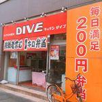 キッチン DIVE - お店に完全に溶け込んだオレンジ色の自転車