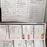 酒処 酔いの月 - メニュー