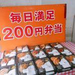 キッチン DIVE - 200円弁当(税抜)コーナー