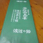 渡辺菓子舗 - 包装