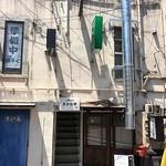 土産土法 さかな亭 - 階段昇って3階!