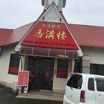 台湾料理 香満楼 - 外観写真:
