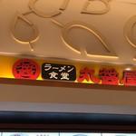 丸醤屋 - イオン高の原フードコート