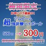 佐貫居酒屋バル 麺's BAR 叶多寿 - イベント継続中ー佐貫居酒屋バルー麺´s BAR 叶多寿