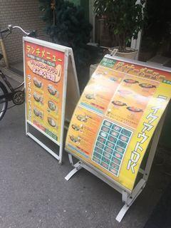 チャンダニー - メニュー