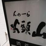 らーめん山頭火 -