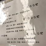 京料理かねき - メニュー