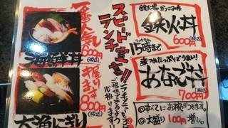 回転寿司 魚浜 - ランチメニュー