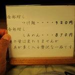春馬 - 全部増しのご案内(店内)