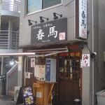 """春馬 - 田無駅徒歩3分。路地裏にある小さな店""""春馬"""""""