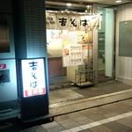 吉そば - お店外観