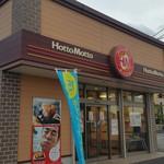ほっともっと - ほっともっと 新居浜東雲店