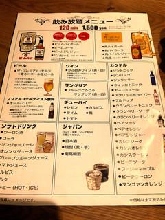 STEAK × WINE 肉バル LIMIT DISH -