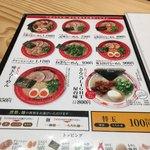 ラー麺 ずんどう屋 - メニュー