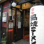 めんちゃんこ亭 - 入口の様子