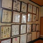 めんちゃんこ亭 - 入口の壁。地元人気芸人+有名芸能人のサイン多数。「華丸大吉」「ゴリ・パラ」のサインがあります。マチガイナイこと請け合い。