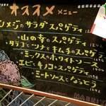 ハシヤ - シメジのサラダスパゲッティ