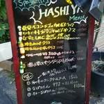 ハシヤ - 商店街のおススメメニュー