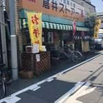 倉井ストアー - 外観