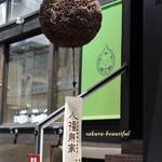 SOBA&SAKE八福寿家 -