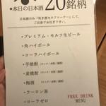 吟醸マグロ - 利き酒コースの日本酒以外のラインナップ