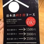 吟醸マグロ - 日本酒利き酒コース