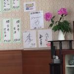 松葉屋飯店 - 日村さんのサイン