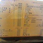 8847466 - テーブルに置いてあるメニューの中から「なめこおろし蕎麦」を注文してみました。