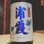 宗平 - 宮城県…浦霞 夏の純米酒
