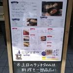 88472375 - 店頭メニュー