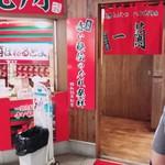 一蘭 博多店(サンプラザ地下街内) -