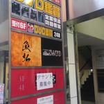 チーズタッカルビ&個室バル 肉屋のSATO -