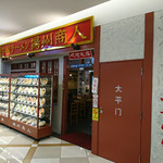 中国ラーメン 揚州商人 - 中国ラーメン 揚州商人