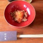 慈久庵 - 「超珍味・おひしょ  岩魚の卵添」600円