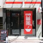crab台風。 - お店外観