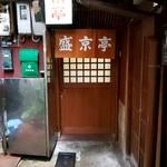 盛京亭 - 店舗入口