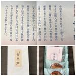 88490950 - 香果餅(5個:1080円)
