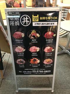 尾崎幸隆 丼 -