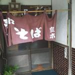 空木 - お店入口