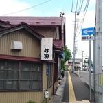 竹駒 - 看板