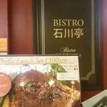 ビストロ石川亭  COREDO室町店 -