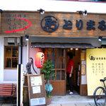 とりまる - とりまる 勝川駅前店