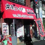 広島つけ麺 一 -