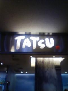 日本の大衆食堂 たつ吉