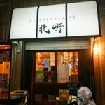 炭火焼きホルモン専門店 北野 -