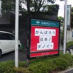 ダノイ高輪 - がんばろう日本!(2011.07)