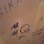 ダノイ高輪 - 壁には有名人のサインも!(2011.07)