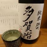 大虎 - 多賀治(700円)
